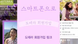 장우영 아로마 도테라 회원가입방법