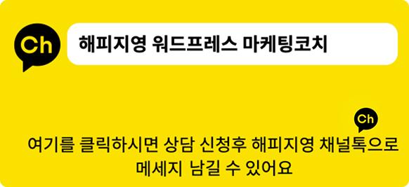 해피지영 워드프레스 유튜브 마케팅 코치 채널톡