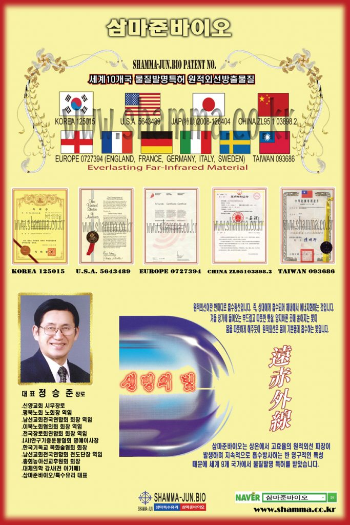 삼마준바이오 원적외선 세계특허